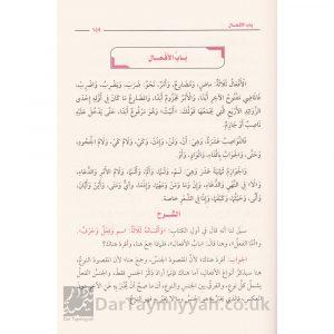 شرح الآجرومية محمد بن صالح العثيمين