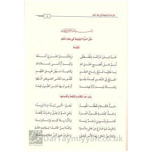شرح الدرة اليتيمة في علم النحو محمد صالح العثيمين