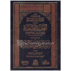 شرح الشيخ ابن باز على كتاب العقيدة الواسطية ويليه التعليقات على الرسالة الحموية الكبرى ابن باز