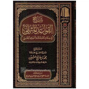 شرح القواعد المثلى في صفات الله تعالى وأسمائه الحسنى محمد بن صالح العثيمين