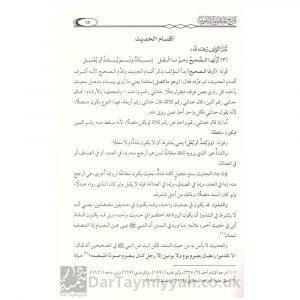شرح المنظومة البيقونية في مصطلح الحديث محمد بن صالح العثيمين