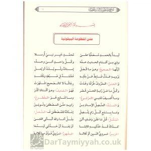 شرح المنظومة البيقونية محمد بن صالح العثيمين