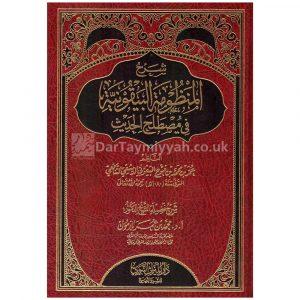 Sharh al Manzumah al Bayquniyah Fi Mustalah al Hadith Muhammad ibn umar Bazmul – شرح المنظومة البيقونية في مصطلح الحديث محمد بن عمر بازمول