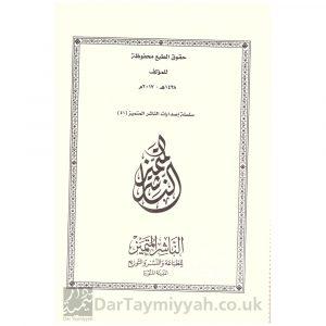 شرح شمائل النبي الامام الترمذي عبد الرزاق بن عبد المحسن البدر الناشر المتميز