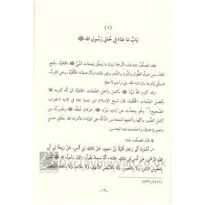 شرح شمائل النبي عبدالرزاق بن عبدالمحسن البدر