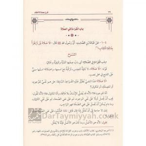 شرح عمدة الأحكام محمد بن صالح العثيمين