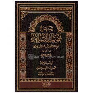 شرح فضل الإسلام محمد بن عمر سالم بازمول