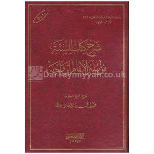 شرح كتاب السنة من سنن ابن ماجه الشيخ عبد المحسن العباد