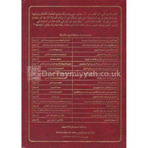 شرح كتاب السنة من سنن الإمام أبي داود عبد المحسن العباد