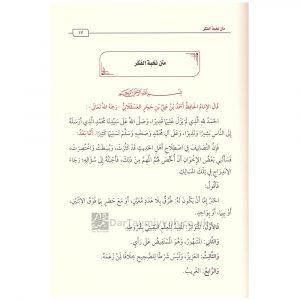 شرح نزهة النظر في توضيح نخبة الفكر محمد بن صالح العثيمين
