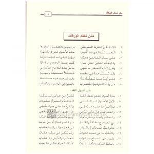 شرح نظم الورقات في أصول الفقه محمد بن صالح العثيمين