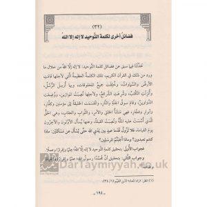 فقه الأدعية والأذكار عبد الرزاق عبد المحسن البدر