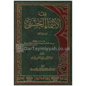 Fiqh al Asma al Husna Abdur-Razzaq al Badr – فقه الاسماء الحسنى  عبد الرزاق بن عبد المحسن البدر
