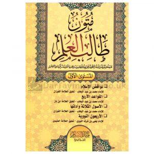 متون طالب العلم – ط. منارة الإسلام للنشر والتوزيع