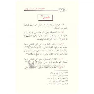 مختصر مغني اللبيب عن كتب الأعاريب لابن هشام محمد بن صالح العثيمين