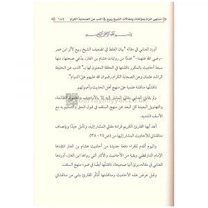 منتهى المرام بمؤلفات و مقالات الشيخ ربيع في الذب عن الصحابة الكرام الشيخ ربيع المدخلي