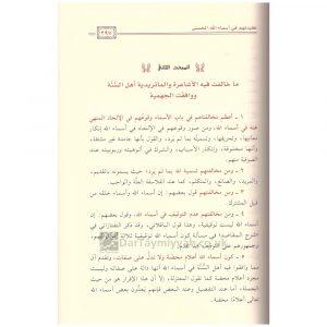 نقض عقائد الأشاعرة والماتريدية خالد علي المرضي الغامدي