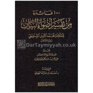 1000 Fidah Min Tafsir Adwa al Bayan – ١٠٠٠ فائدة من تفسير أضواء البيان
