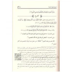 Jami li Shuruh Usul al Sunnah Imam Ahmad ibn Hanbal – الجامع لشروح أصول السنة لإمام أحمد بن حنبل