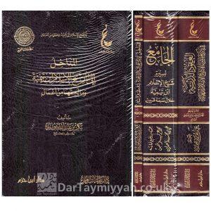 آثار شيخ الإسلام ابن تيمية ومالحقها من أعمال المجموعة الأولى