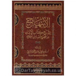 الإبتهاج بشرح كتاب الإيمان من صحيح مسلم بن الحجاج الشيخ ربيع المدخلي