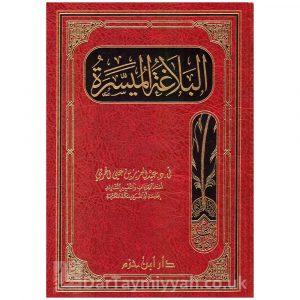 البلاغة الميسرة – عبدالعزيز الحربي – دار ابن حزم