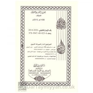 الجمع الأسنى لشروح اسماء الله الحسنى السعدي زيد المدخلي عبد الرزاق البدر