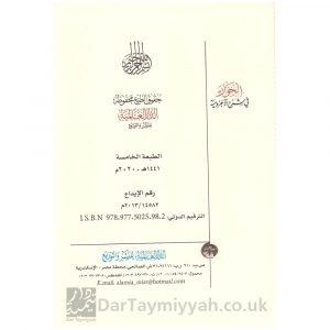 الحوار في شرح الاجرومية مع التدريبات واجابات – السيد بن حسن الديب – محمد بن عيد بن حسن