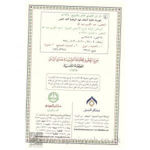 الرياض الزكية شرح الأربعين – النووية عبد الكريم الخضير