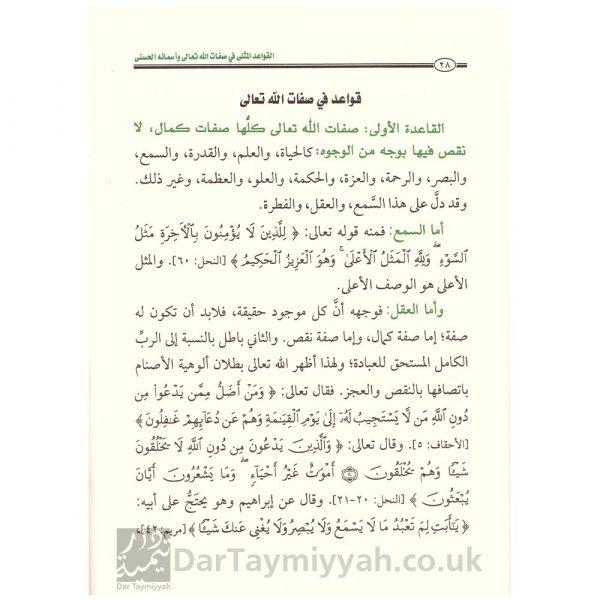 القواعد المثلى في أسماء الله وصفاته العلى - محمد بن صالح العثيمين - مؤسسة الشيخ محمد صالح العثيمين