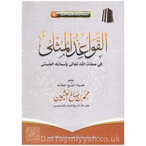 القواعد المثلى في أسماء الله وصفاته العلى – محمد بن صالح العثيمين