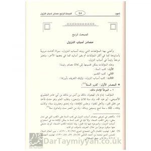 المحرر في أسباب نزول القرآن – خالد سليمان المزيني