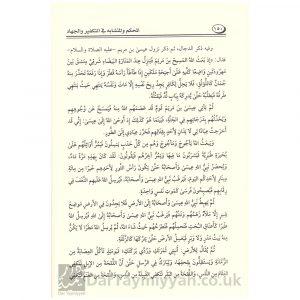 المحكم و المتشابه في التكفير والجهاد محمد بن عمر بن سالم بازمول
