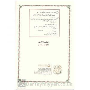 المسائل المشتركة بين علوم القرآن و أصول الفقه وأثرها في التفسير – فهد بن مبارك عبد الله الوهبي