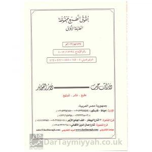 تيسير الكريم الرحمن في تفسير كلام المنان – عبد الرحمن بن ناصر السعدي