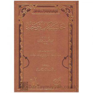 حاشية كتاب التوحيد للشيخ محمد بن عبد الوهاب