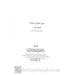 حلية التلاوة في تجويد القران – رحاب محمد مفيد شقيقي – ايمن رشدي سويد