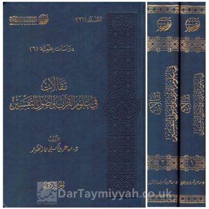 مقالات في علوم القرآن وأصول التفسير – مساعد الطيار