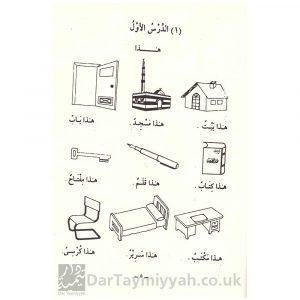 دروس اللغة العربية لغير الناطقين بها – دكتور ف. عبدالرحيم