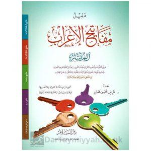 دليل مفاتيح الإعراب الميسر- شريف محسن محمود