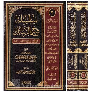سلسلة شرح الرسائل محمد بن عبد الوهاب – صالح الفوزان – دار الامام احمد – 2 مجلد (2 vol)