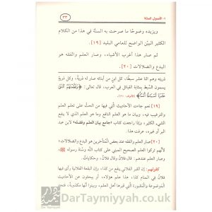 شرح الأصول الستة – القواعد الأربع – نواقض الإسلام – صالح الفوزان