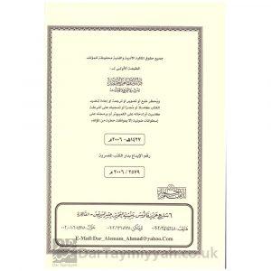 شرح الأصول الستة – صالح الفوزان – محمد بن عبدالوهاب