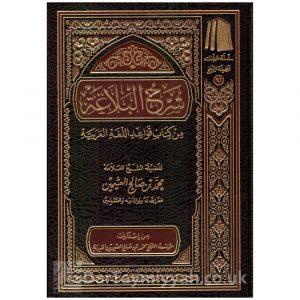 شرح البلاغة من كتاب قواعد اللغة العربية – محمد بن صالح العثيمين