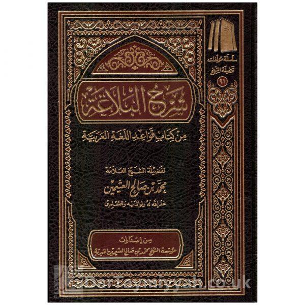شرح-البلاغة-من-كتاب-قواعد-اللغة-العربية---محمد-بن-صالح-العثيمين