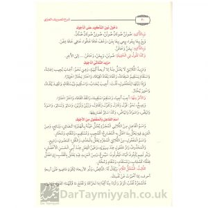 شرح تصريف العزي سعد الدين مسعود بن عبدالله الخراساني الحنفي دار الإمام الشافعي