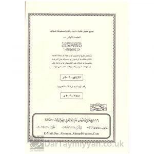 شرح تفسير كلمة التوحيد – صالح الفوزان – محمد بن عبدالوهاب