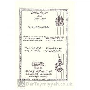 شرح علم التفسير من كتاب إتمام الدراية لقراء النقاية جلال الدين السيوطي محمد بن عمر بازمول