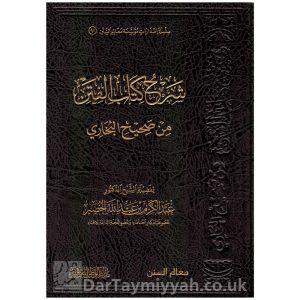 شرح كتاب الفتن من صحيح البخاري – عبد الكريم الخضير