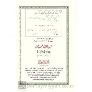 شرح كتاب الفرقان بين أولياء الرحمن وأولياء الشيطان لإبن تيمية – صالح آل الشيخ